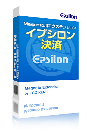 イプシロン決済エクステンション